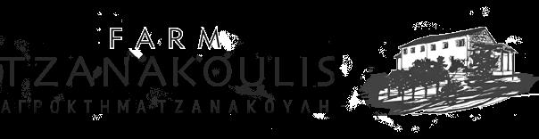 Tzanakoulis Farm